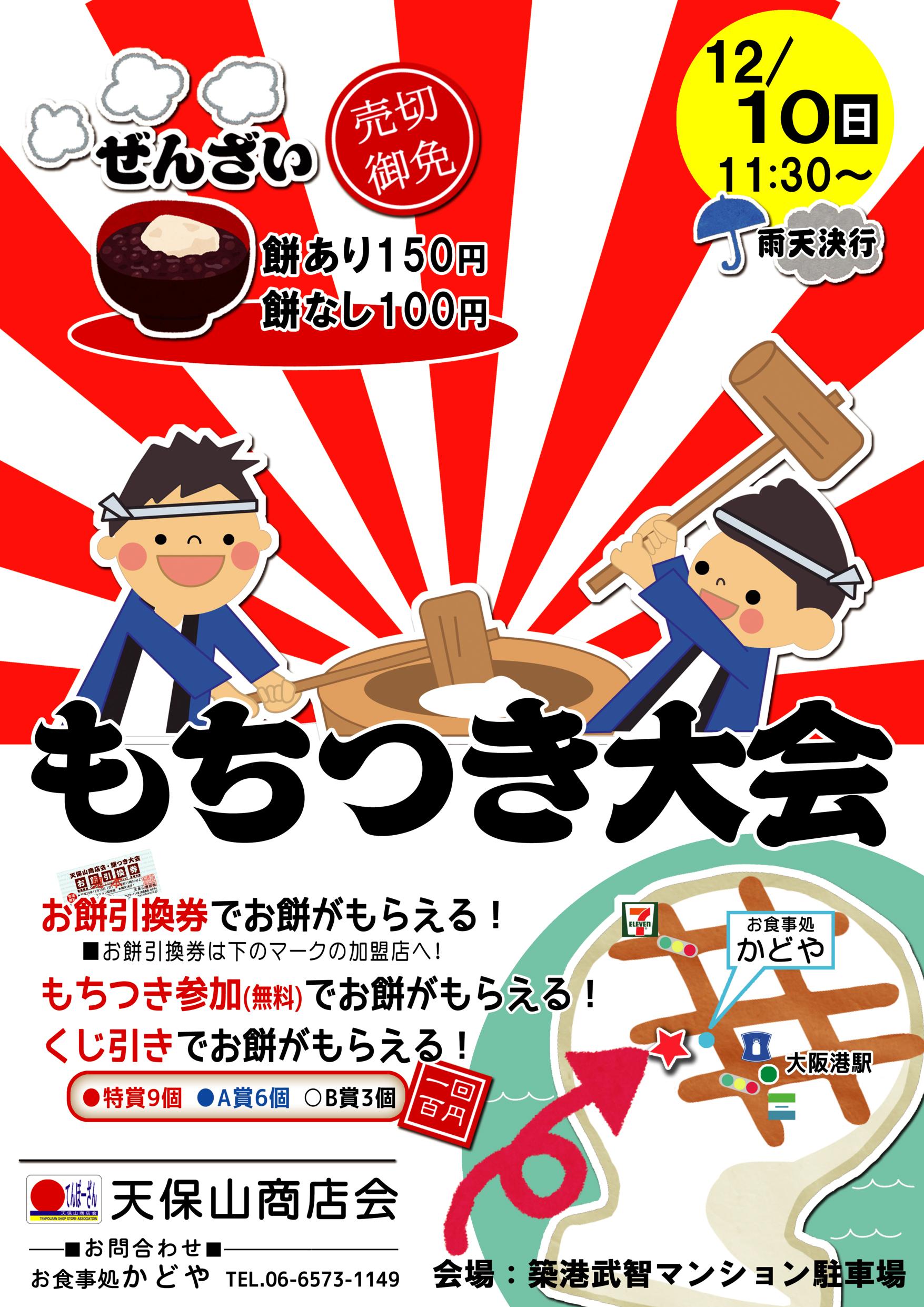 http://tenpouzan.sakura.ne.jp/images/2017_mochi.jpg