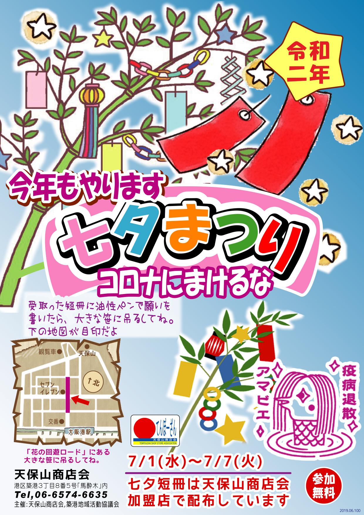 http://tenpouzan.sakura.ne.jp/images/2020-0707.jpg
