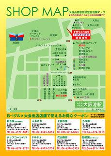 A5-裏(map).jpg