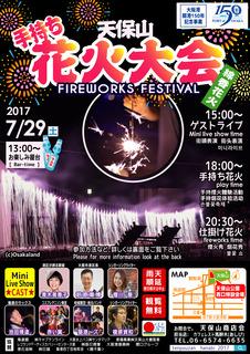SC_花火2017-A5a_OL.jpg