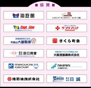 sponsor2018.jpg